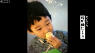 佐伯健仁くん(5).png