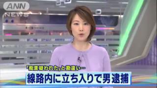 大塚聡容疑者逮捕の背景に鉄道会社JRの思惑?男性専用車両を作らない理由は客である痴漢を撲滅したくないから?