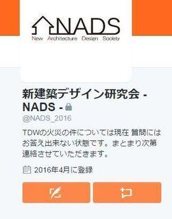 新建築デザイン研究会NADS.jpg