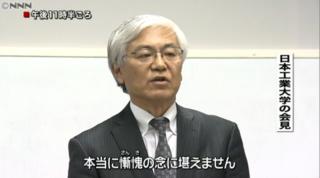 日本工業大学成田健一学長「ざんきの念に耐えない」.png