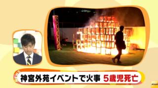 神宮外苑のイベントで展示物炎上 中で遊んでいた5歳児死亡.png