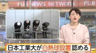 神宮外苑イベント火災 日本工業大学が会見、白熱電球設置認める.png
