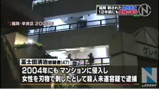 福岡保育士殺人犯冨士田清治容疑者 前科者で再犯だった 12年前にも住居侵入して女性を刺し殺人未遂で逮捕